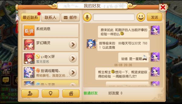 《梦幻西游》手游任务链帮派求助系统指南 梦幻西游 第3张