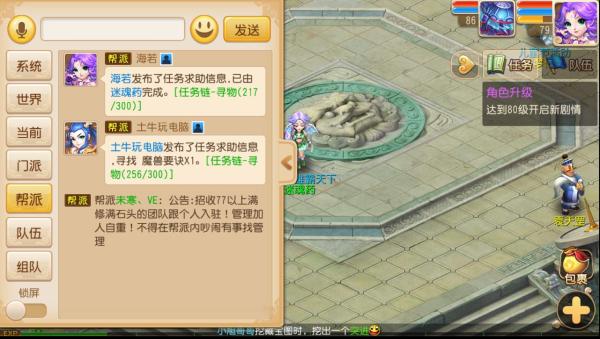 《梦幻西游》手游任务链帮派求助系统指南 梦幻西游 第4张