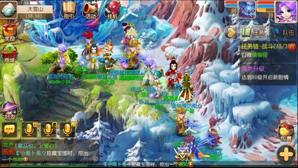 《梦幻西游》手游任务链帮派求助系统指南 梦幻西游 第5张