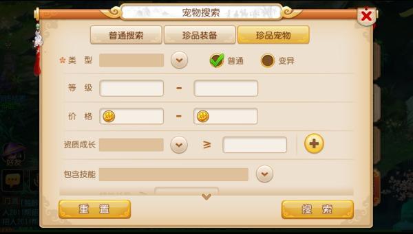《梦幻西游》手游智能搜索系统简介 梦幻西游 第5张