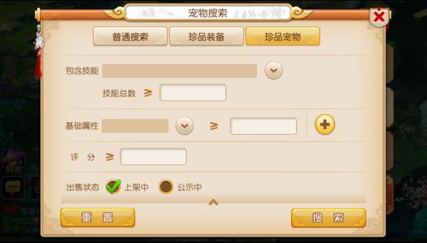 《梦幻西游》手游智能搜索系统简介 梦幻西游 第4张