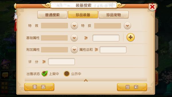 《梦幻西游》手游智能搜索系统简介 梦幻西游 第3张