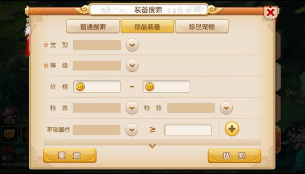 《梦幻西游》手游智能搜索系统简介 梦幻西游 第2张