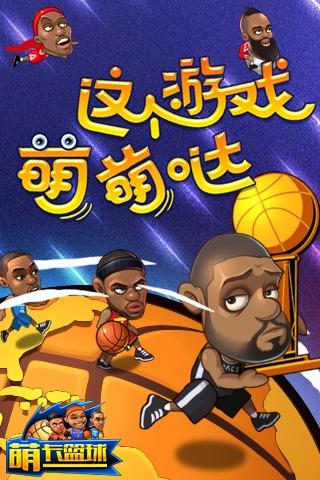 萌卡篮球(图1)
