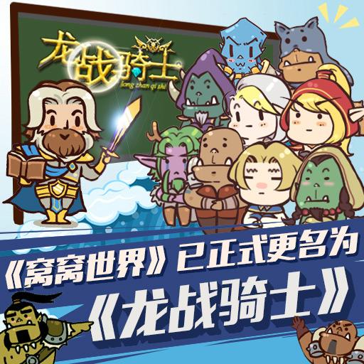 《龙战骑士》正式更名为《龙战骑士》