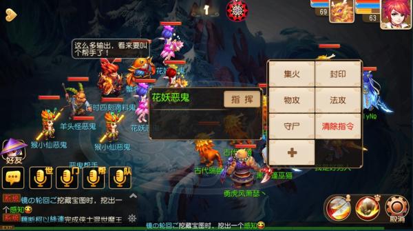 《梦幻西游》手游指挥系统简介 梦幻西游 第1张