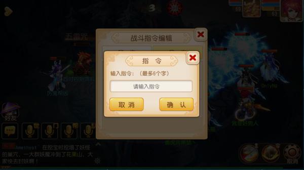 《梦幻西游》手游指挥系统简介 梦幻西游 第3张
