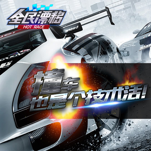 《全民漂移hotrace》撞车也是个技术活!