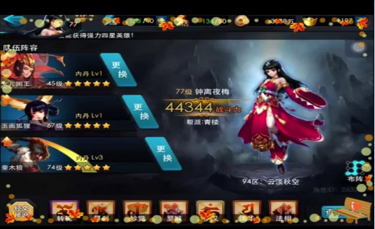 《乱斗西游2》新英雄女儿国王PVP实况以及3V3对战