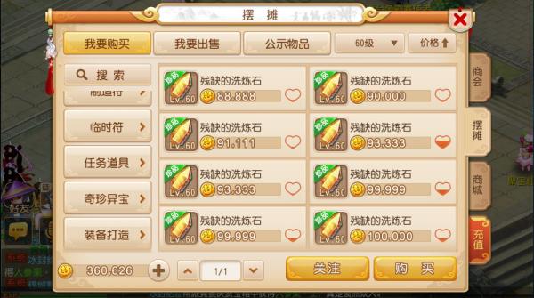 《梦幻西游》手游洗炼石系统简介 梦幻西游 第1张