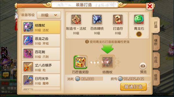 《梦幻西游》手游洗炼石系统简介 梦幻西游 第2张