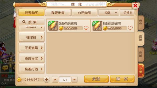 《梦幻西游》手游洗炼石系统简介 梦幻西游 第3张
