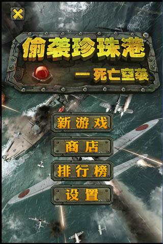 偷袭珍珠港-死亡空袭(图1)