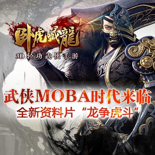 《卧虎藏龙》8月6日资料片引爆武侠MOBA时代