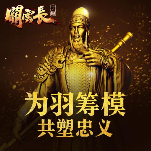 """《关云长》手游蓄力众筹 跨界电商""""为羽筹模"""""""