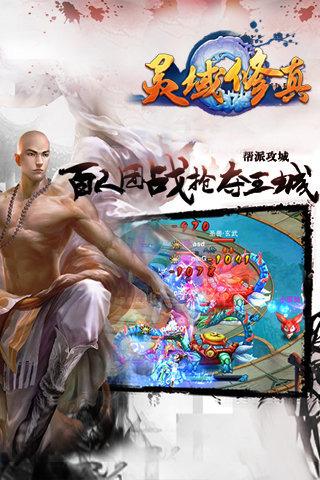 魔灵修真九游版图5