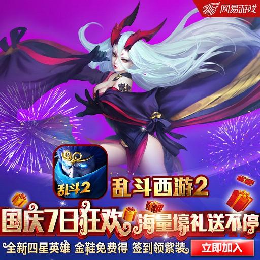 《乱斗西游2》9月30日游戏更新预告