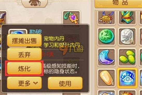 梦幻西游手游宠物内丹怎么得 内丹合成炼化技巧 梦幻西游 第2张