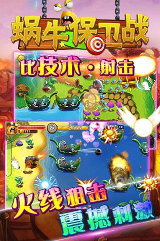 蜗牛保卫战好玩吗?蜗牛保卫战游戏介绍
