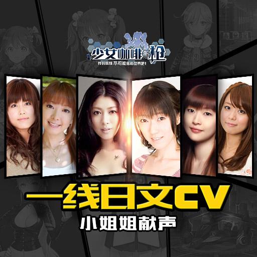 顶级日文声优加盟 《少女咖啡枪》超豪华CV公布