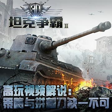 《3D坦克争霸2》YX解说视频 策略与拼刺刀兼具