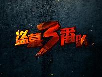 《盗墓三番队》震撼前瞻CG首曝