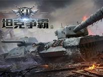 《3D坦克争霸2》寂静山谷杀戮视频教学