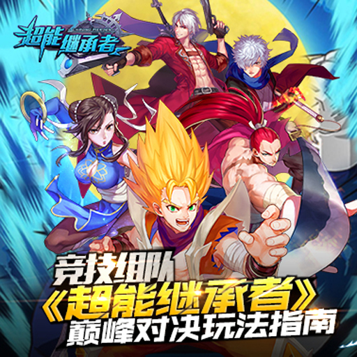 竞技组队 《超能继承者》巅峰对决玩法指南