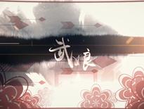 武娘(同名手游《武娘Online》)宣传曲