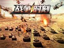 《战争时刻》打造最强沙漠雄狮 开启全球战争时刻