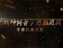 《战神传奇》首部宣传片曝光