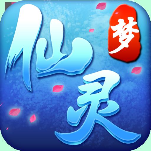 梦仙灵九游版1.0.1.1009