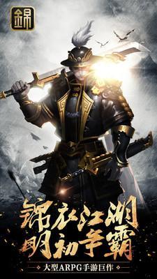 锦衣江湖 海报