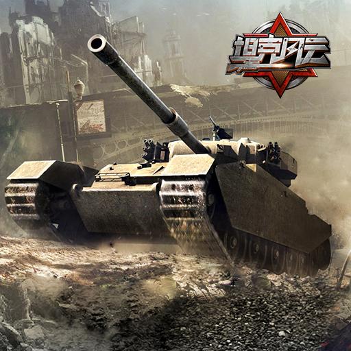 《坦克风云》三周年庆典开启致敬不败的军团