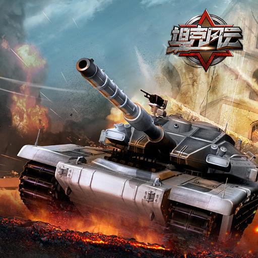 《坦克风云OL》-首充送豪礼
