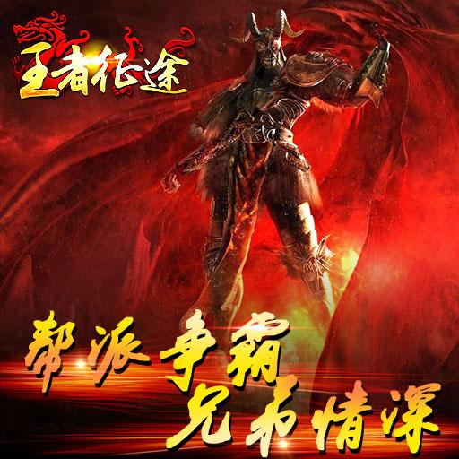 极限塔防 《王者征途》守护英雄如何轰杀怪物