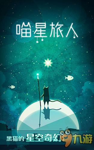 梦幻烧脑巅峰之作《喵星旅人》今日iOS惊艳上线