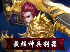 《霸道:剑灵觉醒》神兵秘技