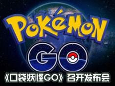 【手游小黑板】《口袋妖怪GO》今晚召开发布会 新作呼之欲出!
