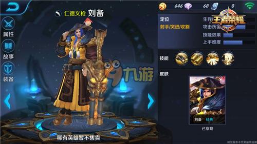 王者荣耀新英雄刘备怎么样 刘备对线技巧攻略