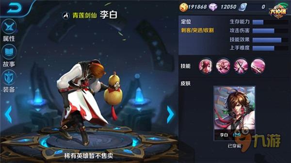 王者荣耀青莲剑仙刺客英雄李白简介 王者荣耀资讯 第1张