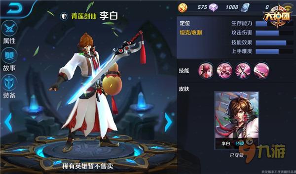 剑破苍穹 王者荣耀李白1V1对战技巧