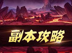 《世界2风暴帝国》副本攻略