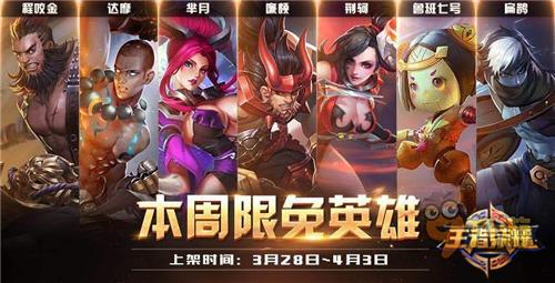 《王者荣耀》3月28日限免英雄阵容搭配
