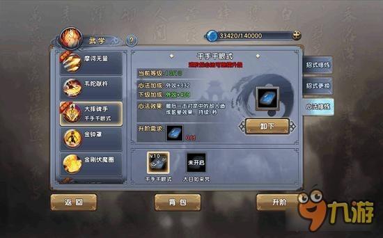倚天屠龙记手游版武学系统详解 角色进阶攻略