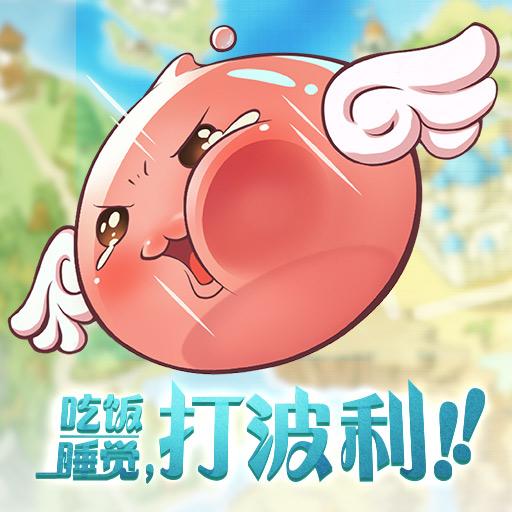 心动网络发布第二款RO主题手游《天天打波利》