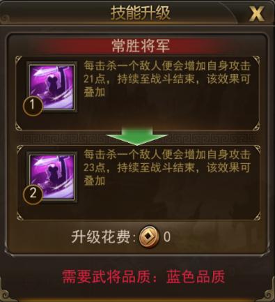 《攻城三国》升级武将技能方法 国战手游专区 第3张