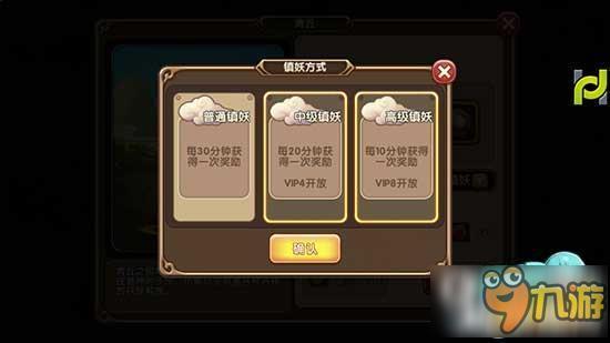 """""""宝塔镇河妖""""《无双小师妹》镇妖系统详解"""