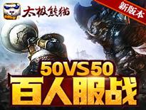 首创50vs50 《太极熊猫》百人服战视频首曝
