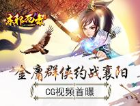 《东邪西毒》CG震撼曝光 金庸群侠约战襄阳